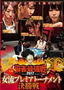 近代麻雀Presents 麻雀最強戦2017 女流プレミアトーナメント 決勝戦