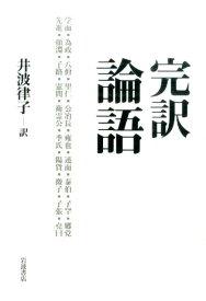 完訳論語 [ 井波律子 ]