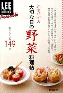 【謝恩価格本】LEE CREATIVE KITCHEN Portable 大切な日の野菜料理帖