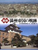 図説満州帝国の戦跡