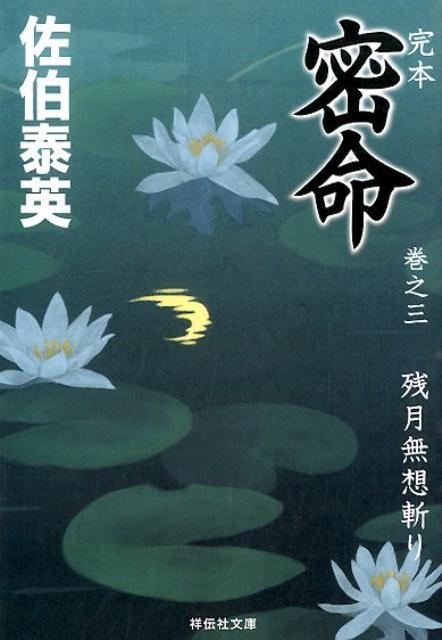 完本密命(巻之3) 残月無想斬り (祥伝社文庫) [ 佐伯泰英 ]