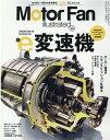 モーターファン別冊 MOTOR FAN illustrated Vol.169