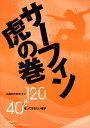 サーフィン虎の巻 上達のためのコツ120 &知っておきたい雑学40 [ 小林弘幸(サーフィン) ]