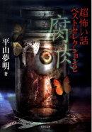 「超」怖い話ベストセレクション(2)