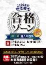 司法書士合格ゾーン択一式過去問題集(8 2020年版) 民事訴訟法・民事執行法・民事保全法 [ 東京リーガルマインドLEC…