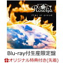 【楽天ブックス限定先着特典+先着特典】ZEAL of proud【Blu-ray付生産限定盤】 (L判ブロマイド+Roseliaオンラインイ…
