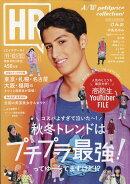 HR (エイチアール) 2017年 11月号 [雑誌]