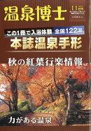 温泉博士 2017年 11月号 [雑誌]