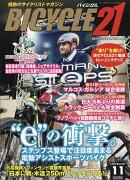BICYCLE21 (バイシクル21) Vol.170 2017年 11月号 [雑誌]