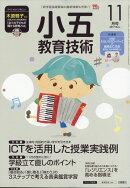 小五教育技術 2017年 11月号 [雑誌]