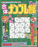 合体ナンプレ館 Vol.9 2017年 11月号 [雑誌]