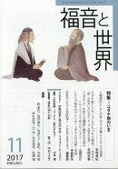 福音と世界 2017年 11月号 [雑誌]