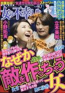 女の不幸人生 vol.40 2017年 11月号 [雑誌]
