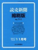 読売新聞縮刷版 2017年 11月号 [雑誌]