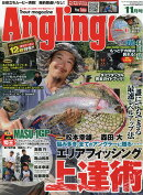 Angling fan (アングリング ファン) 2017年 11月号 [雑誌]