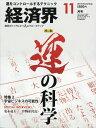 経済界 2017年 11月号 [雑誌]