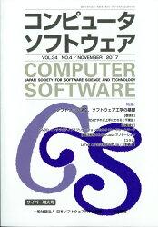 コンピュータソフトウェア 2017年 11月号 [雑誌]