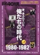 昭和40年男増刊 俺たちの時代 Vol.4 1980〜82 2017年 11月号 [雑誌]
