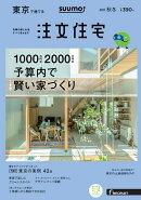 SUUMO注文住宅 東京で建てる 2017年 秋冬号 [雑誌]