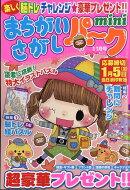 まちがいさがしパーク 2017年 11月号 [雑誌]