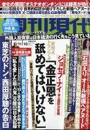 週刊現代 2017年 11/18号 [雑誌]