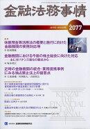 金融法務事情 2017年 11/10号 [雑誌]