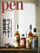 【入荷予約】Pen (ペン) 2017年 11/15号 [雑誌]