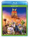トイ・ストーリー 謎の恐竜ワールド ブルーレイ+DVDセット【Blu-ray】 [ トム・ハンクス ]