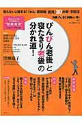 【謝恩価格本】婦人公論の本 vol.2 「ぴんぴん老後」と「寝たきり老後」の分かれ道!