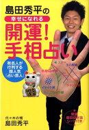 島田秀平の幸せになれる「開運!手相占い」