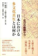 日本における多文化共生とは何か