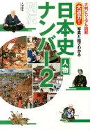 大迫力!写真と絵でわかる日本史人物ナンバー2列伝