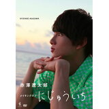 DVD>『メイキングオブにじゅういち』 (<DVD>)