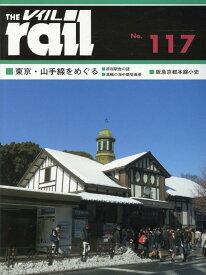 レイル(No.117) 東京・山手線をめぐる