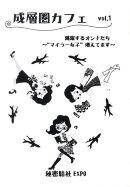 成層圏カフェ vol.1
