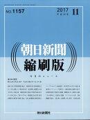 朝日新聞縮刷版 2017年 11月号 [雑誌]