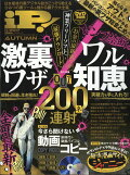 iP! (アイピー) 2017年 11月号 [雑誌]