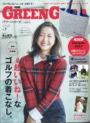 GREEN GORA (グリーンゴーラ) VOL.7 by YOUNG GOETHE (バイ・ヤングゲーテ) 2017年 11月号 [雑誌]