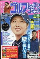 ゴルフレッスンコミック 2017年 11月号 [雑誌]