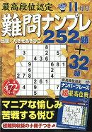 最高段位認定 難問ナンプレ252題 2017年 11月号 [雑誌]