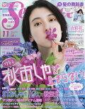SEVENTEEN (セブンティーン) 2017年 11月号 [雑誌]