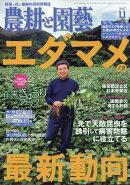 【予約】農耕と園藝 2017年 11月号 [雑誌]