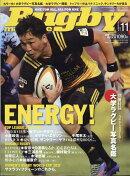 Rugby magazine (ラグビーマガジン) 2017年 11月号 [雑誌]