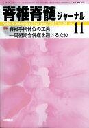 脊椎脊髄ジャーナル 2017年 11月号 [雑誌]