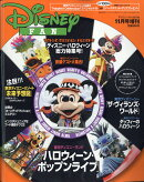 Disney FAN (ディズニーファン) 増刊 ハロウィーン大特集号 2017年 11月号 [雑誌]