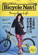 BICYCLE NAVI (バイシクル ナビ) 2017年 11月号 [雑誌]