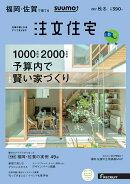 SUUMO注文住宅 福岡・佐賀で建てる 2017年 秋冬号 [雑誌]