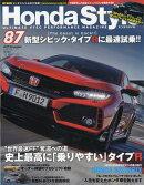 Honda Style (ホンダ スタイル) 2017年 11月号 [雑誌]