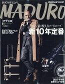 MADURO (マデュロ) 2017年 11月号 [雑誌]