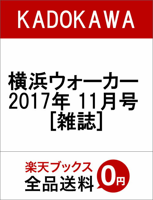 横浜ウォーカー 2017年 11月号 [雑誌]